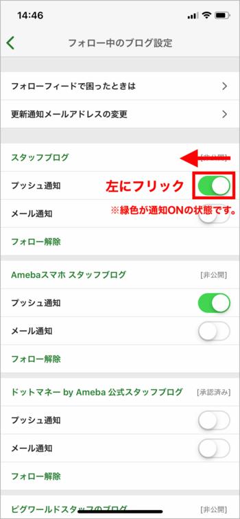 フォローアプリ1.png