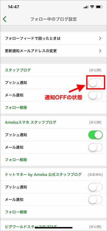 フォローアプリ2.png