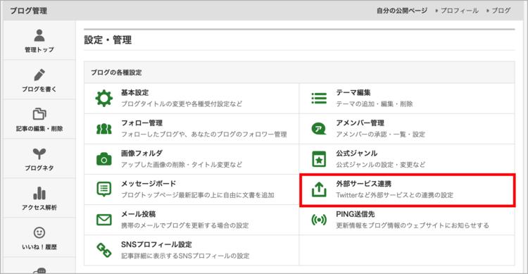 ブログ管理(設定・管理)画面.png