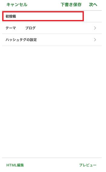 アプリ_記事を書く_1.png