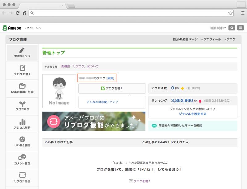 1500_ブログのはじめ方_02.png