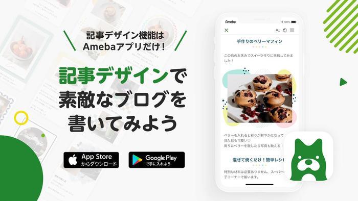 Amebaアプリをダウンロードするためにアプリストアに遷移する