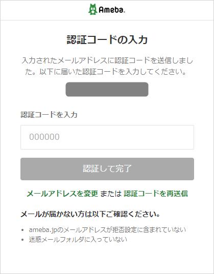 認証コードの入力.png