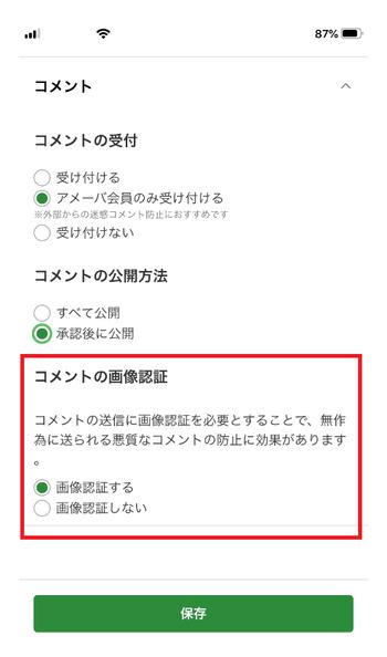 コメント_画像認証.png