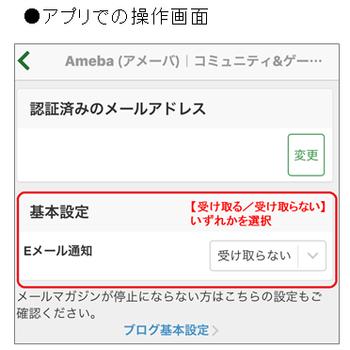 アプリ_Eメール通知.png