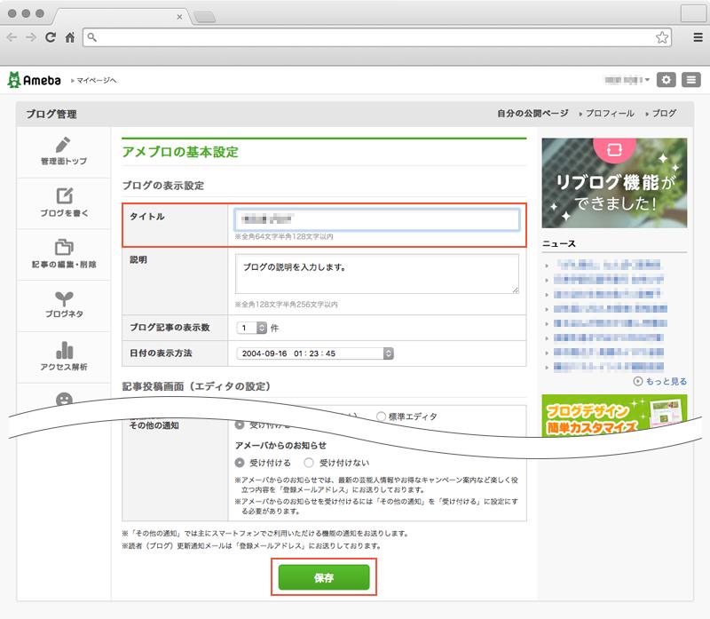 1500_ブログのはじめ方_03.png