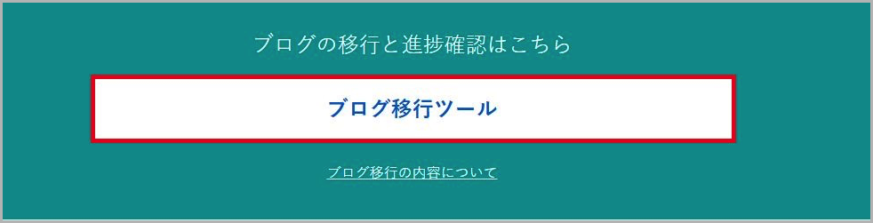 Yahoo!ブログ移行1.png