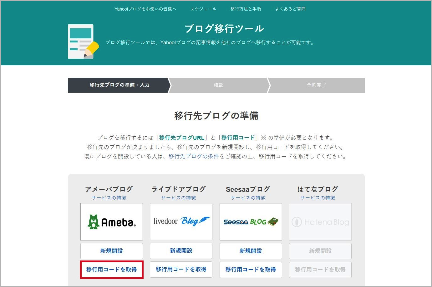 Yahoo!ブログ移行3.png