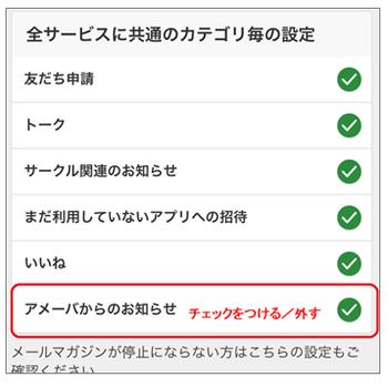 アプリ_アメーバからのお知らせ.png